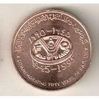 Оман 10 байз 1995 50 лет ФАО