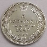 5 копеек 1848 года НI Биткин #404