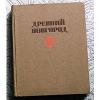 Древний Новгород История, искусство, археология.