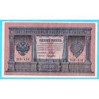 Россия Империя 1 рубль 1898 (НВ-416) короткий номер