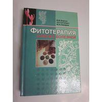 Фитотерапия кожных болезней. Справочник