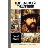 Царь Алексей Тишайший. Летопись власти