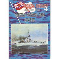 "Тяжелые крейсера типа ""Hawkins"". Крейсера Британии - 4."