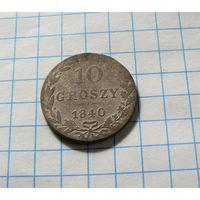 10 грошей 1840 MW