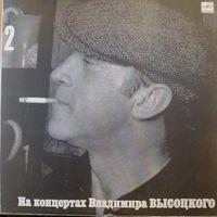 LP Владимир Высоцкий - На Концертах Владимира Высоцкого – 2