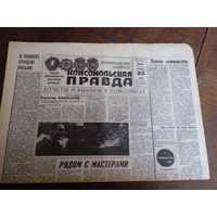 """Газета """"Комсомольская правда"""" за 6 февраля 1970"""