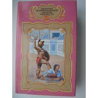 М.Езерский и другие..., Аристоник..., Библиотека исторической прозы для детей и юношества, т.26, УНИКУМ, 1996 г.