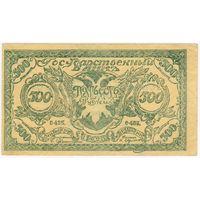 500 рублей 1920 г. .Читинское отд. Госбанка. Атаман Г. Семёнов.  С-485