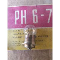 РН6-7 лампочка, одним лотом