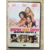 DVD ДЕВОЧКИ СНОВА СВЕРХУ (ЛИЦЕНЗИЯ)