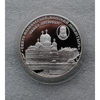 3 рубля 2002г. Свято Иоанновский Женский Монастырь.