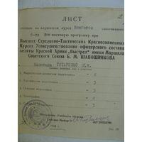 Курсы ВЫСТРЕЛ 1944