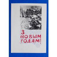 В. Круглов.  З Новым годам! 1967 г. Белорусская открытка. Чистая.