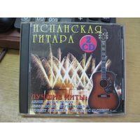Испанская гитара. Лучшие хиты. 2CD. Торги!