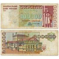 Украина. 200 000 карбованцев (образца 1994 года, P98a)