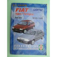 FIAT TIPO\TEMPRA руководство по ремонту