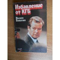Бакатин В. Избавление от КГБ