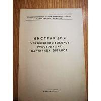 КНИГА ИНСТРУКЦИЯ О ПРОВЕДЕНИИ ВЫБОРОВ РУКОВОДЯЩИХ ПАРТИЙНЫХ ОРГАНОВ 1966
