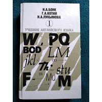 Н.А. Бонк Учебник английского языка. Часть 1
