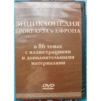Энциклопедия Брокгауза и Ефрона