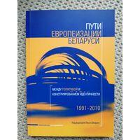 Пути европеизации Беларуси