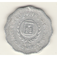10 пайс 1979 г. ФАО- Международный год детей. МД: Калькутта.