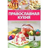 """Журнал """"Школа кулинара"""" (150 номеров)"""