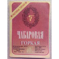 062 Этикетка от спиртного БССР СССР Гомель
