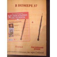 Коллекционные музыкальные инструменты  37 - Английский рожок