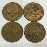 3 копейки 1946 1953 1954 1956 СССР