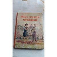 1949 г. Юные садоводы Мичуринцы