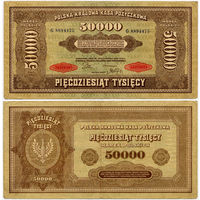 50000 марок польских 1922, Польша, Polska Krajowa Kasa Pozyczkowa