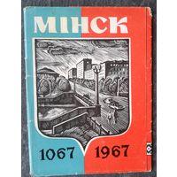 Набор открыток Минск 1067-1967. 1967 г. 6 штук. Чистые