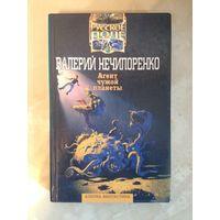 """В.Нечипоренко """"Агент чужой планеты"""".С-Петрбург """"АЗБУКА"""" 1997."""
