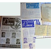 Футбол Динамо-Минск - буклеты 1972, 1973, 1974