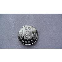 Россия 1 рубль 1997г.  Москва 850 лет. . (1). распродажа