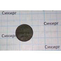 Монета Полушка 1857 ЕМ