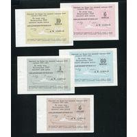 СССР. Банк для внешней торговли. Полный набор чеков 1985г. aUNC