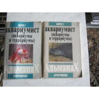 Аквариумист Выпуск 1-2