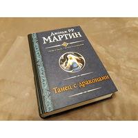 Джордж Р.Р. Мартин ''Танец с драконами''