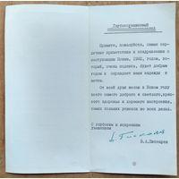 Автограф Пискарева В. А. (МВД) на поздравительной открытке.
