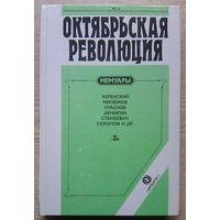 Октябрьская революция. Мемуары. Репринтное воспроизведение издания 1926 года