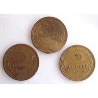 Монеты СССР 5 копеек 3 шт одним лотом 1931 1946 1949