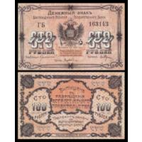 [КОПИЯ] Благовещенск 100 рублей 1920г.