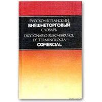 И.В.Воскресенская и др.Русско-испанский внешнеторговый словарь.Тираж 8000 экз.