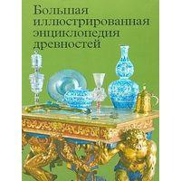 Большая энциклопедия древностей - на CD