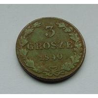 Старт с 2 рублей. 3 гроша 1840 год.