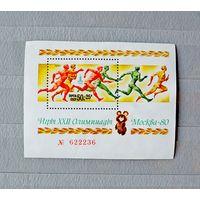Распродажа ! Чистые почтовые марки СССР . 1980 г.