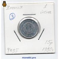 Япония 1 йена 1990 года - 3