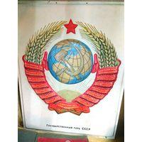 Герб  СССР. 42 на 53 см.
